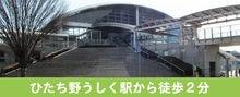 JR常磐線 牛久市ひたち野うしく駅 自習室 学習室JishushitsuGakushushitsuIbarakiUshikuTsukuba