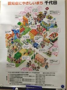 千代田区ポスター2