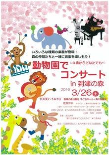 動物園でコンサートin到津の森01
