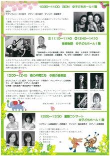動物園でコンサートin到津の森02