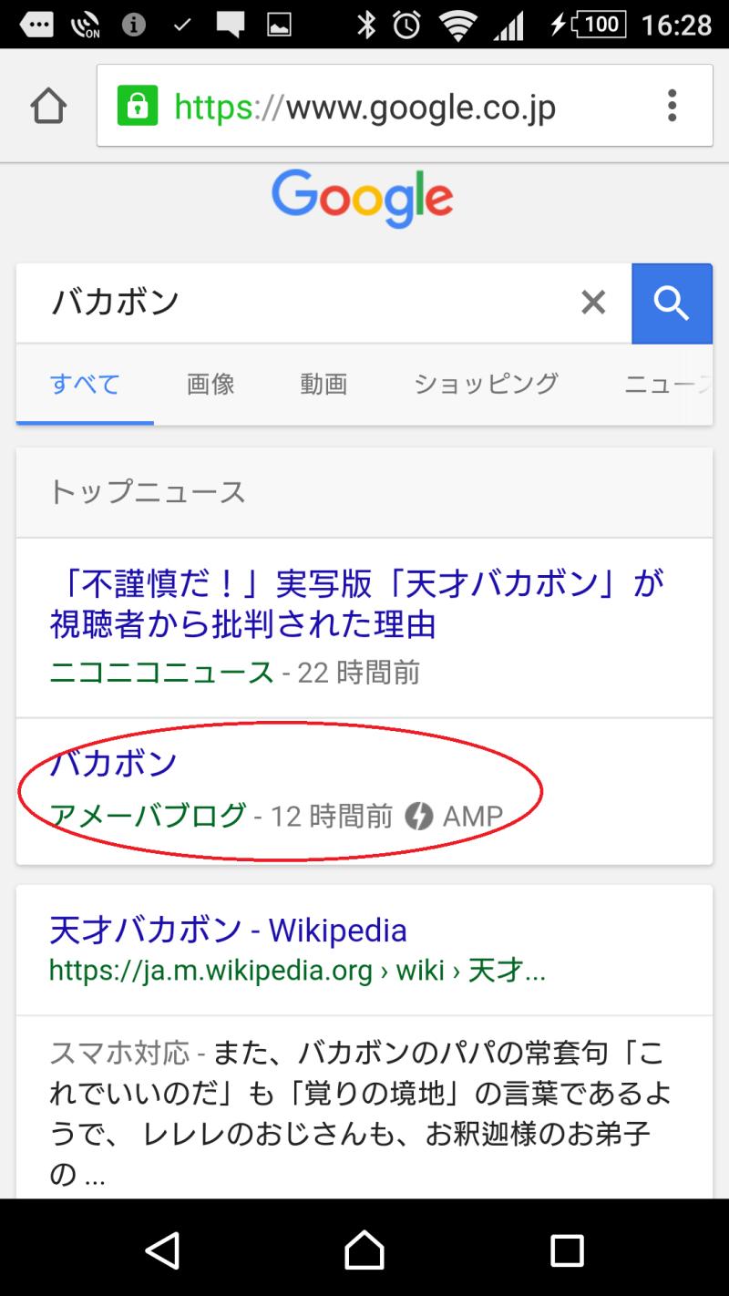AMPバカボン検索画面