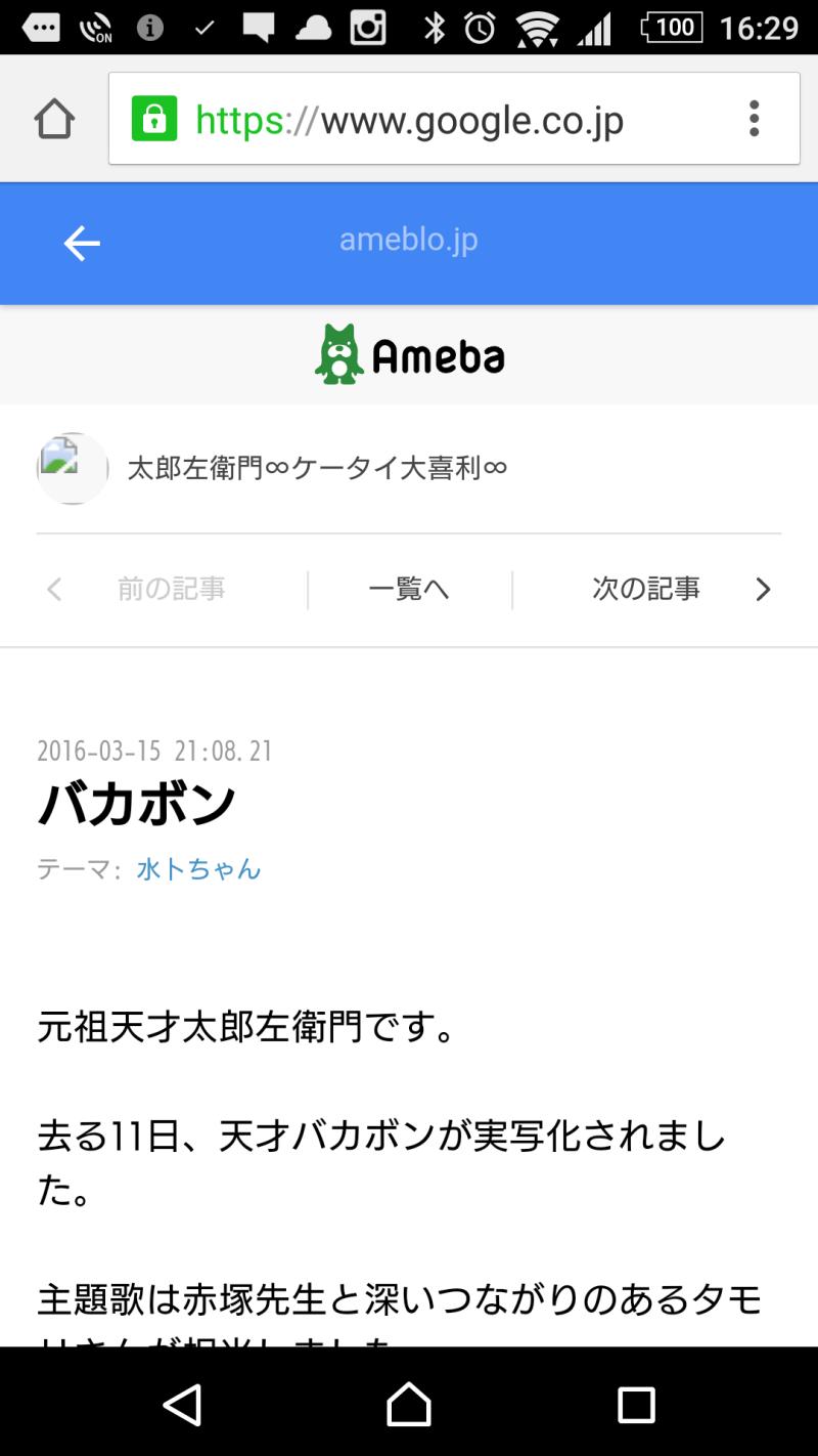 AMPバカボン記事