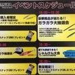 西日本釣り博。