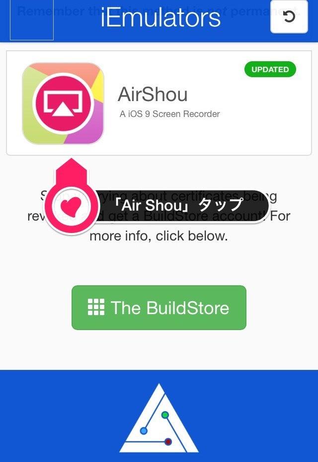 air shou ダウンロード ios10