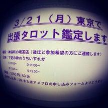 3/21(月)東京で…