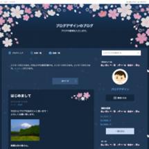 3月のブログデザイン…