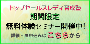 朝倉千恵子の「トップセールスレディ育成塾」無料体験セミナー