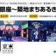 「東京ロケたび」×「…
