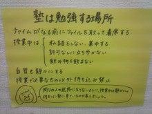 川内教室 掲示物