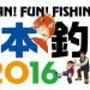 明日から西日本釣り博…