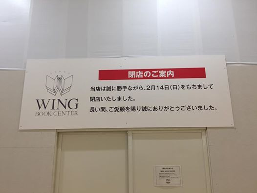 WING BOOK CENTER