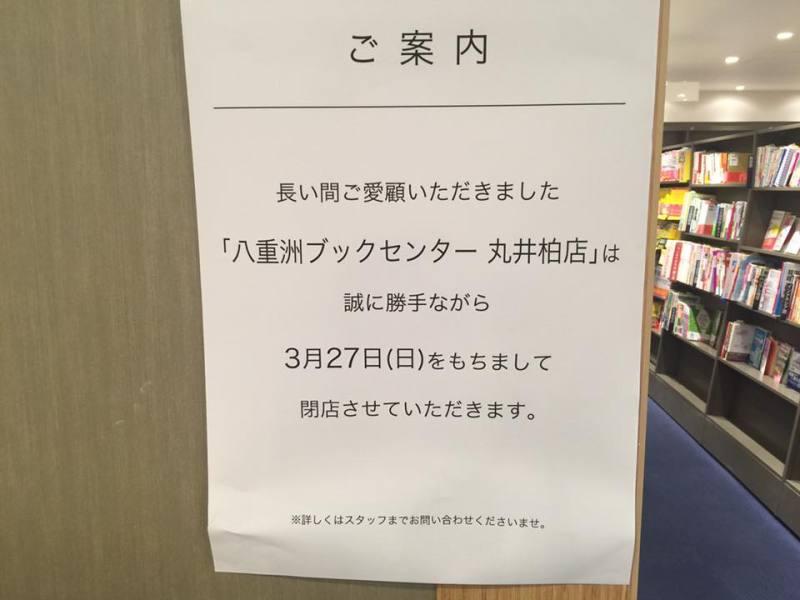八重洲ブックセンター丸井柏店