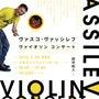 Vasko Conc…