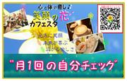 $【月1回の自分チェック!】ツキが来る月1回のイベント『笑顔の花カフェスタ』