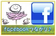 【藤原利隨 Facebook】フェイスブックでつながる♪