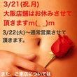東京販売会★大阪店舗…