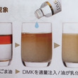 水溶性ケイ素(DMK…