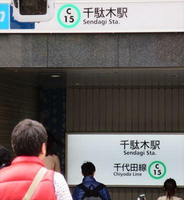 2016.03.20_千駄木駅_R