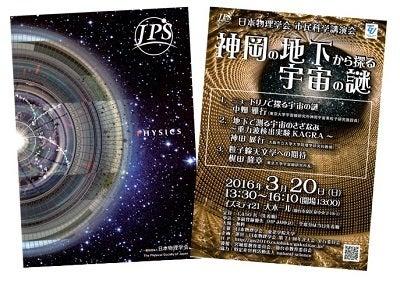 20160320日本物理学会パンフ