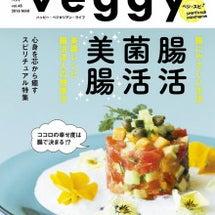 雑誌「veggy」に…