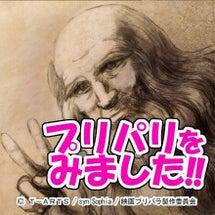 劇場版プリパラ レッ…