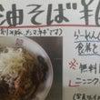 塩油そば(*^^*)
