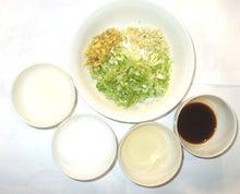 4鶏ネギ生姜ソース
