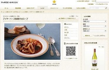 ブイヤーベース風魚介のスープ2
