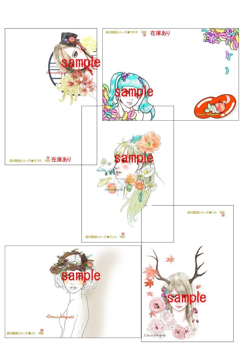 森の動物シリーズ