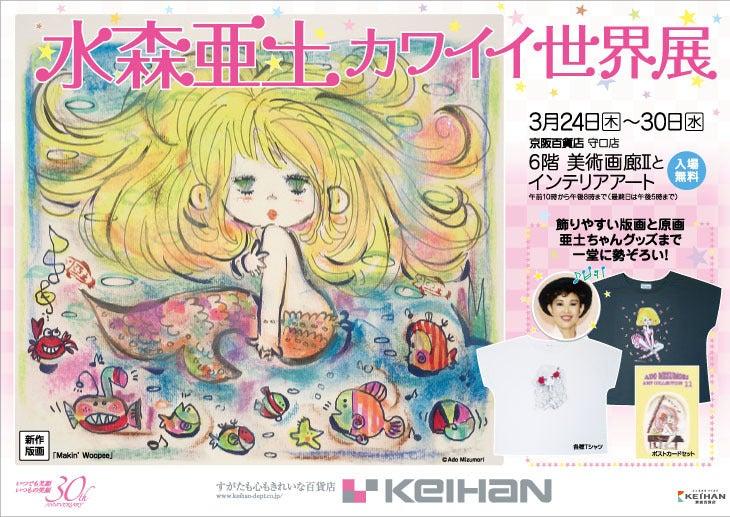 京阪ポスター
