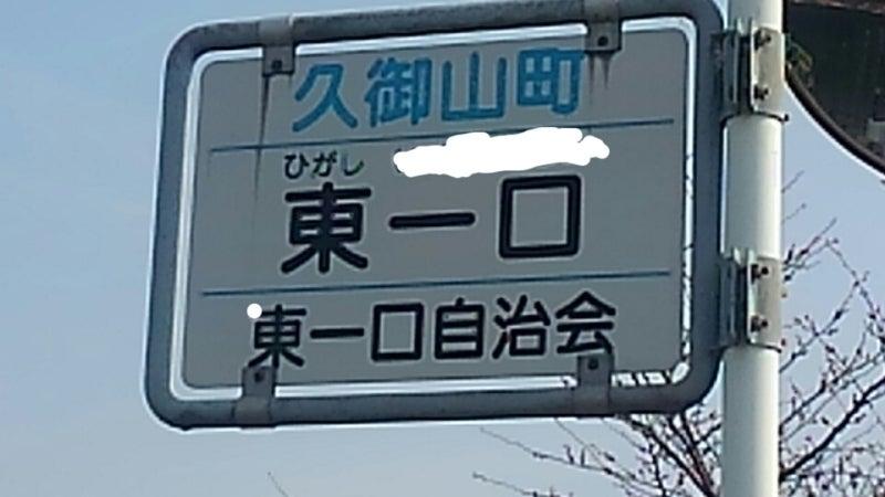 ポタッて、地名読み方クイズ!(^^ゞ