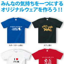 Tシャツプリント製作…
