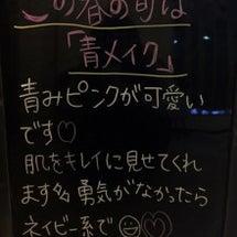 この春は青メイク!!