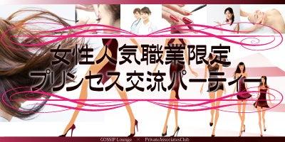 限定プリンセス交流パーティー@札幌