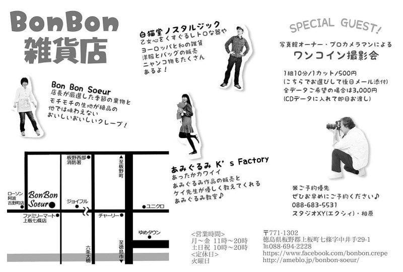 BonBon雑貨店