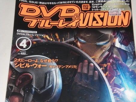 DVD&ブルーレイ VISION 休刊1