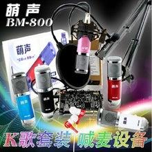 BM800 萌声2