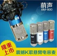 BM800 萌声1