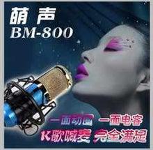 BM800 萌声3