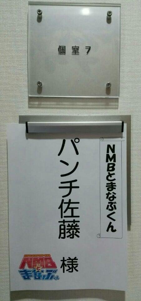 【NMB48】NMBとまなぶくん★18【深夜番組】©2ch.netYouTube動画>1本 ->画像>281枚