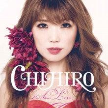 CHIHIROオフィシャルブログ「CHIHIRO Style」 Powered by アメブロ