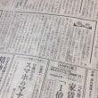 日経新聞の春秋要約。