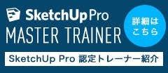 SketchUp Pro認定トレーナー紹介