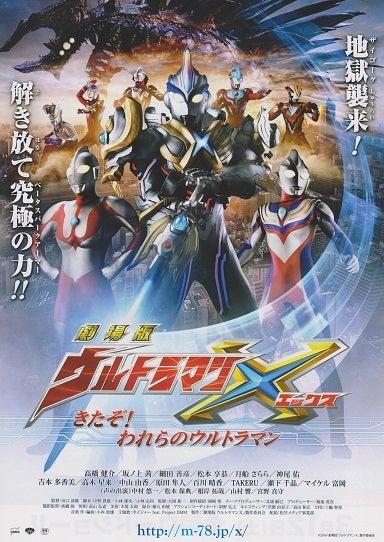 劇場版ウルトラマンX1