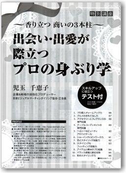 児玉千恵子のプロの身ぶり学
