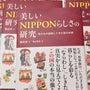 新著「美しいNIPP…