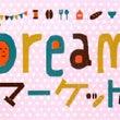 【Dreamマーケッ…