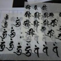 梵字&写仏教室