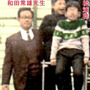 <和田常雄先生ご健在…