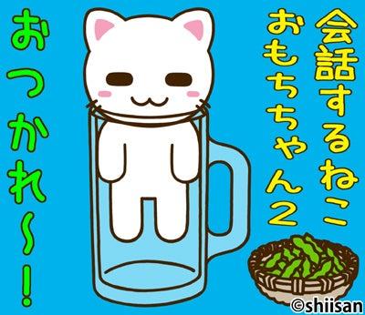 会話するねこ広告01